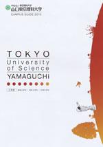 2010山口東京理科大学キャンパスガイド