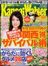 2008年2月26日発売関西ウォーカー